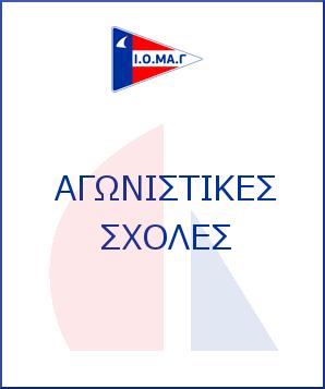 ΑΓΩΝΙΣΤΙΚΕΣ ΣΧΟΛΕΣ ΙΣΤΙΟΠΛΟΙΑΣ