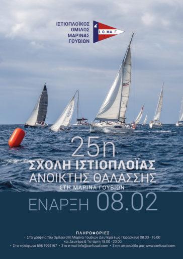 25η σχολη ιστιοπλοϊας ανοικτης θαλασσας